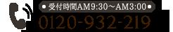 0120-952-396