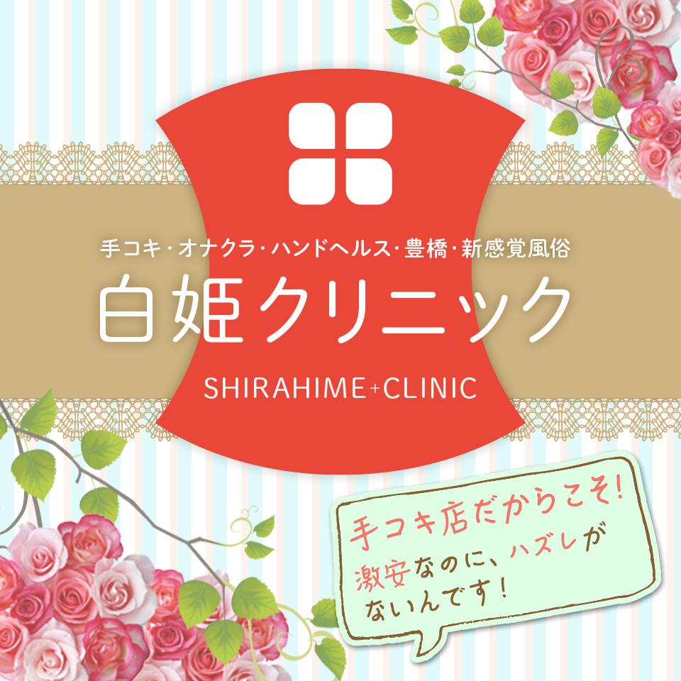 白姫クリニック 手コキ・オナクラ・豊橋・新感覚風俗